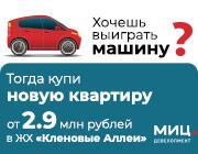 ЖК «Кленовые Аллеи» Успей купить квартиру от 2,9 млн руб.!